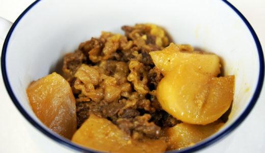 ホットクック レシピ#14:「かぶと牛肉のカレー風味」を生まれて初めて食す