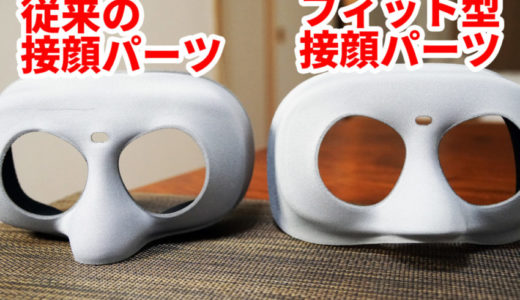 Oculus Go:平たい顔族用パーツが届いたけどこれ必須だわ!