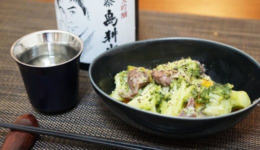 ホットクック レシピ#52:「獺祭 島耕作」と「砂肝・ブロッコリーの塩麹炒め」