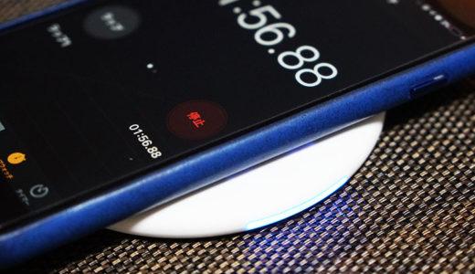 (追記あり)早起きは1,080円の得!Apple 7.5W充電対応Qiワイヤレス充電器を購入