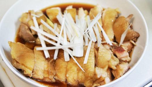 ヘルシオ レシピ#2:鶏のしょうが蒸し~簡単かつ鶏そのものの美味しさが味わえます!