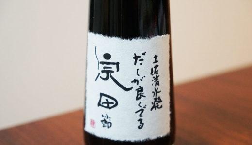 湯豆腐でほっこりする成人式の晩:「土佐清水発 だしが良くでる宗田節」