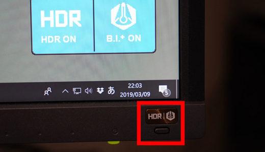 BenQ EW3270Uレビュー:手の届く距離で使用する「4K HDRモニター」のちょうど良い形
