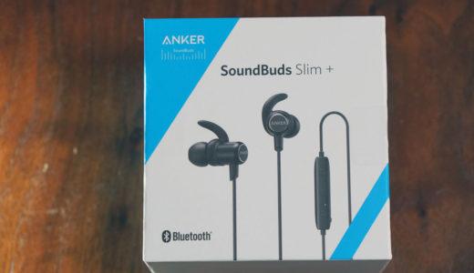 ANKERのBluetoothイヤホン【SoundBuds Slim+】のど真ん中感が素晴らしい