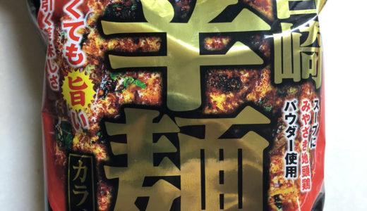 宮崎の「辛麺」を食す