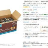 Amazonが昨年末から食品PB「Happy Belly」をじわじわと充実させている件