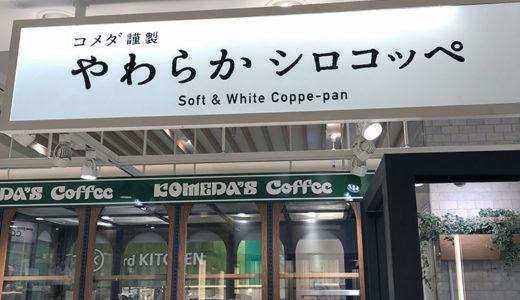 「コメダ謹製 やわらかシロコッペ」グランツリー武蔵小杉店オープン!