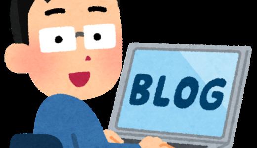 アフィリエイトのセミナーで学んだ、効果的なブログ制作のヒント30