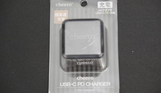 cheeroのPD対応小型急速充電器をチェック!