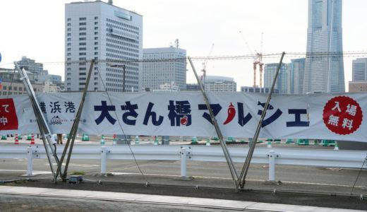 横浜「大さん橋マルシェ」で色々散財してみた