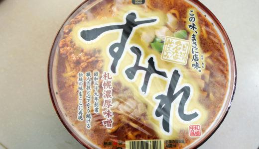 札幌「すみれ」のラーチャー定食が近所のセブンで楽しめるとは!