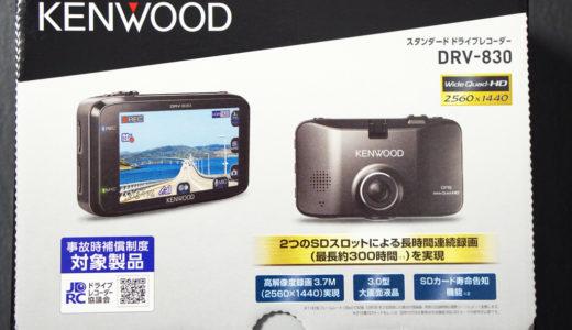 KENWOODの最新ドライブレコーダー「DRV-830」レビュー(実機撮影動画あり)