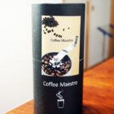 会社で美味しいコーヒーが飲めみたい! ので「コーヒーマエストロ」を試してみます