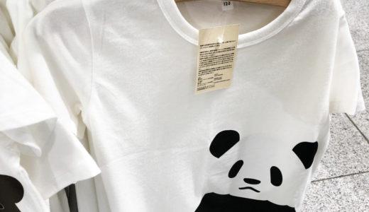 ラゾーナ川崎でパンダのダブルアタックに身も心もやられるの巻