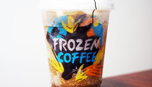 ローソン マチカフェ「フローズンコーヒー」飲んでみた。これ(で)良いじゃない!