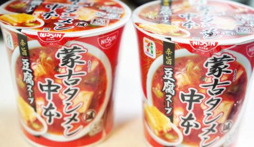 蒙古タンメン中本「辛旨豆腐スープ」は辛<<旨