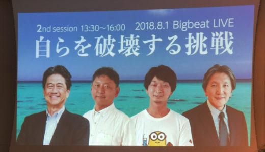 「Bigbeat LIVE」 2nd Session「自らを破壊する挑戦者たち!」メモ