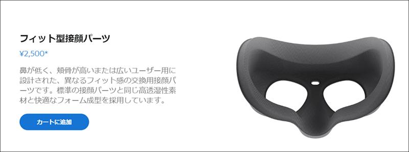 Oculus Go フィット型接岸パーツ