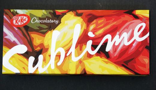 キットカット ショコラトリーの「サブリムルビー」素敵すぎます