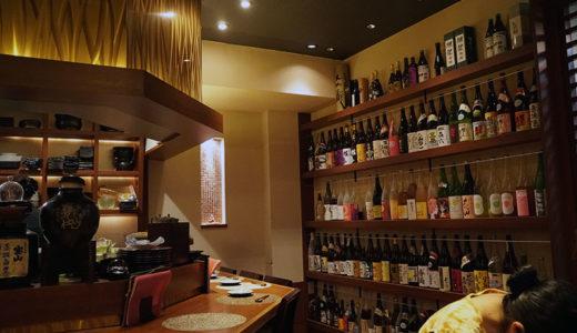 藤沢「旬鮮炭火焼 獺祭」さんは日本酒をじっくり楽しめる美味しいお店でした!