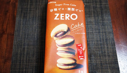 1つじゃ足りないけどなかなか美味しい糖類ゼロお菓子:ロッテ「ゼロケーキ」
