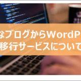 はてなブログからWordPressに移行しました(羽田空港サーバー様の無料移行サービス利用)