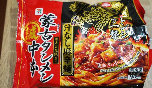 辛すぎて思わず笑う:蒙古タンメン中本 汁なし麻辛麺(マーシンメン)
