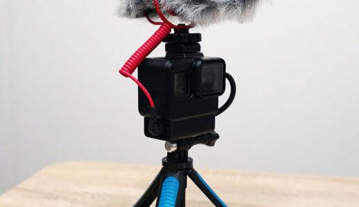 ぼくの考えたさいつよのGoPro Hero 7 Black vlog撮影キットはこれだ!