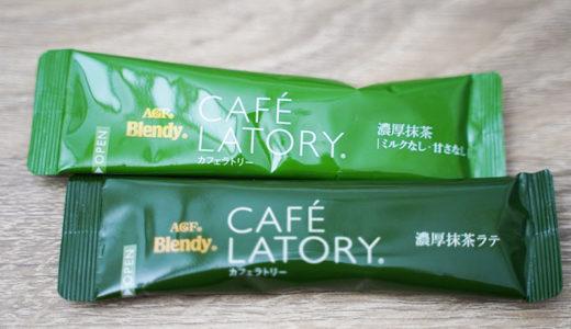AGFブレンディ:カフェラトリー濃厚抹茶(ミルクなし・甘さなし)またもや旨し!