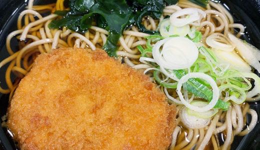 「コロッケそば」の引力:名代 富士そば 浜松町店