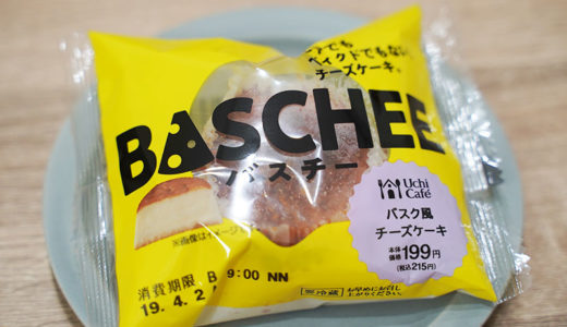 ローソン ウチカフェの新商品「バスチー(BASCHEE)」は、小さいのに存在感たっぷりのチーズケーキでした