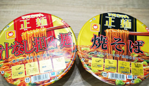 マルちゃん正麺の「汁なし担々麺」と「焼きそば」食す