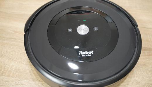 「iRobot ルンバ  e5」を約半年間使用してみた正直な感想です