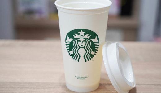 スタバのリユーザブルカップを購入したらなぜかペン立てになった話