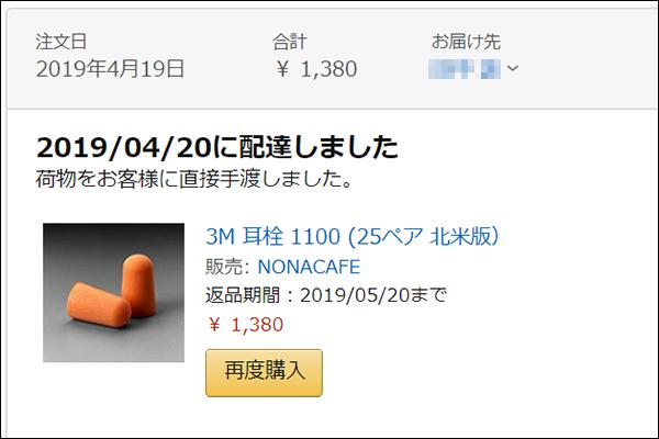 1100 Foam Ear Plug アマゾンで購入