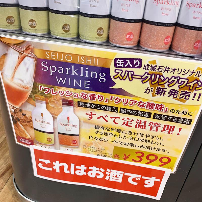 成城石井店頭にあった缶入りスパークリングワイン