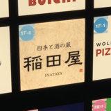 品川 稲田屋 飲み会