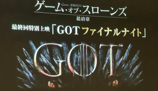 (ネタバレなし)ゲーム・オブ・スローンズ 最終章「GoT ファイナルナイト」に参戦