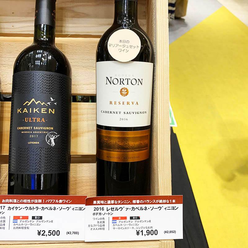 エノテカ ワインとチーズのある暮らし 赤ワイン