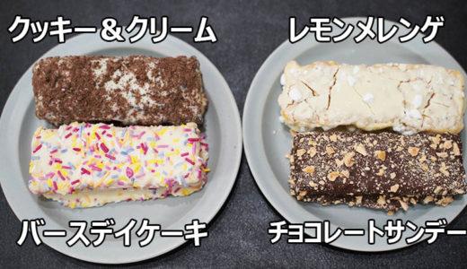 マイプロテイン:プロテインバーおすすめ 15種類をレビュー!【2019】