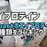 【おすすめ】マイプロテイン「Impact ホエイプロテイン」28種類をランキング!(2020年9月更新)
