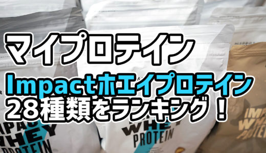 【おすすめ】マイプロテイン「Impact ホエイプロテイン」28種類をランキング!(2020年8月更新)
