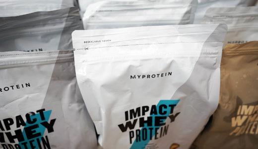【おすすめ】マイプロテイン「Impact ホエイプロテイン」27種類をランキング!(2020年2月更新)