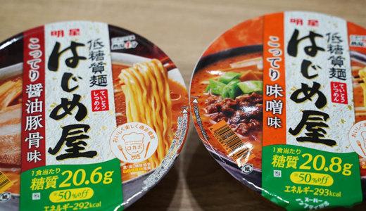明星 低糖質麺 はじめ屋 味噌と豚骨醤油味にチャレンジ