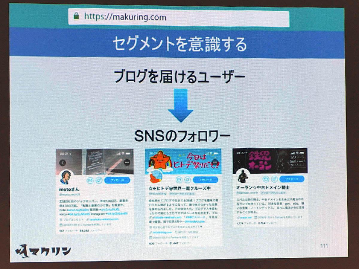 マクリンさん:ブログ読者とSNSのフォロワーのセグメント