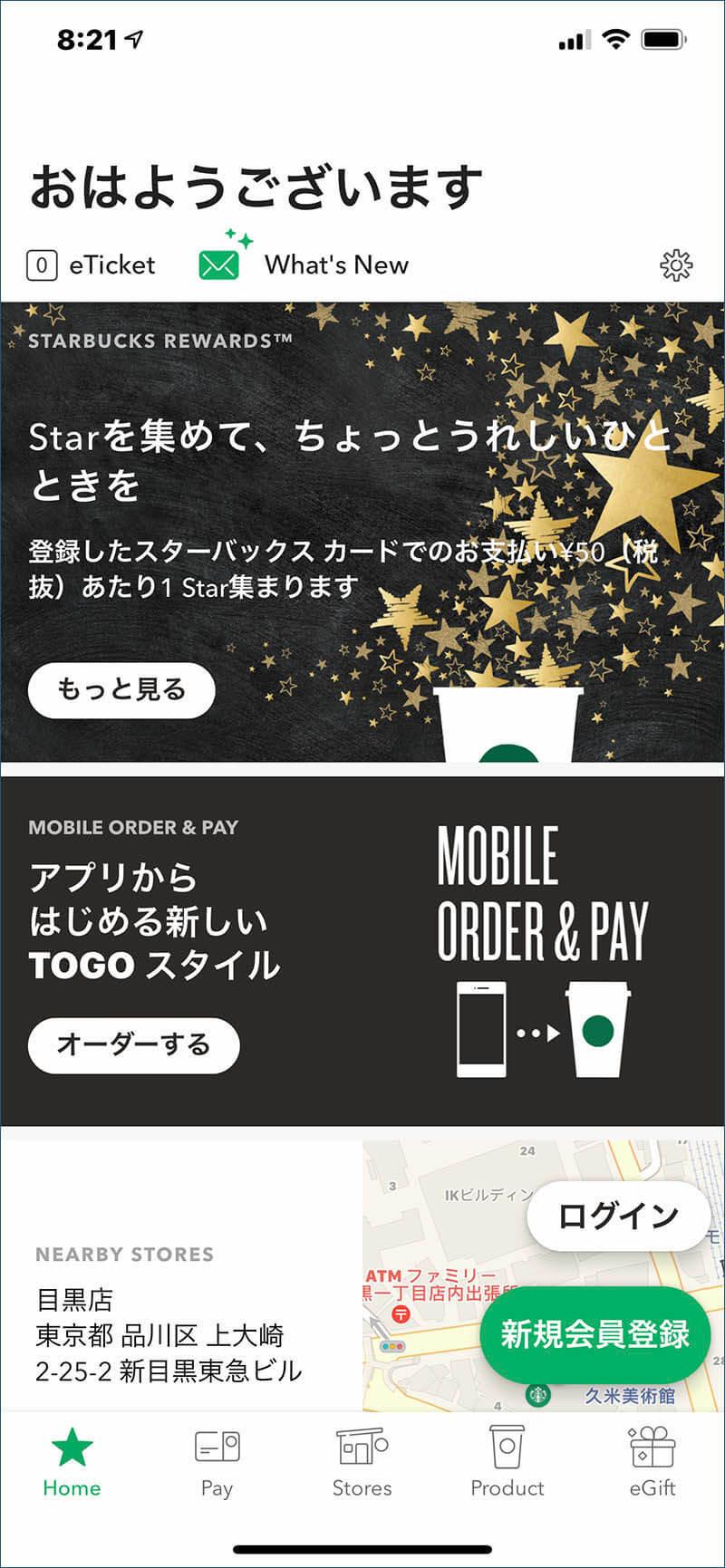 スターバックス モバイルオーダー&ペイ
