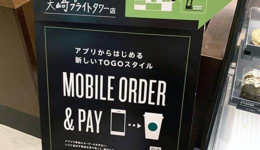 スターバックス 「モバイルオーダー&ペイ」は支払いも受け取りもストレスフリー!