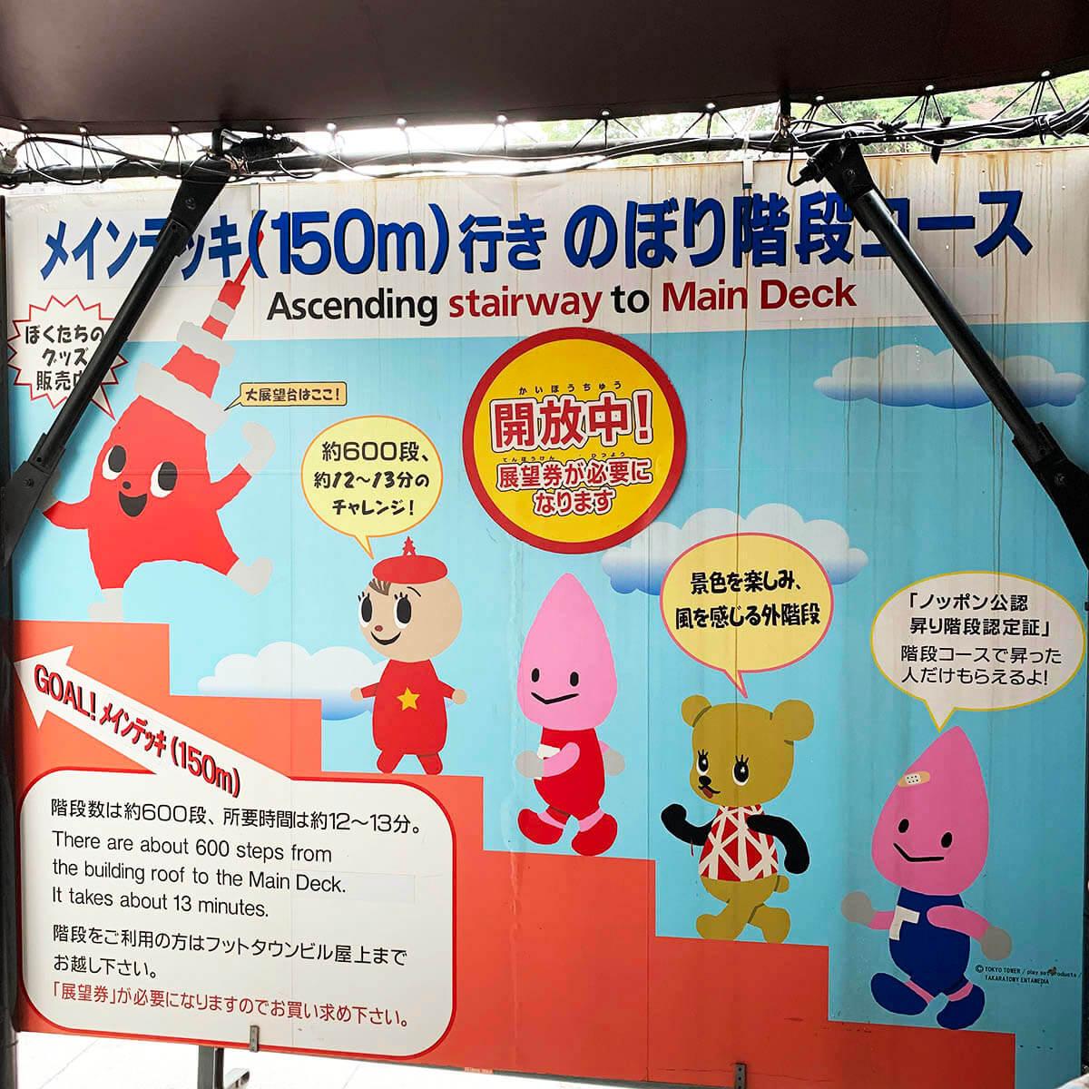 プロトレック WSD-F30 東京タワーイベント