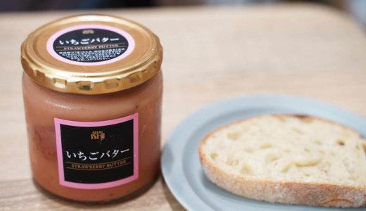 成城石井の大人気商品「いちごバター」を通販でゲットした話:公式オンラインは次回7月20日(土)午前10時~