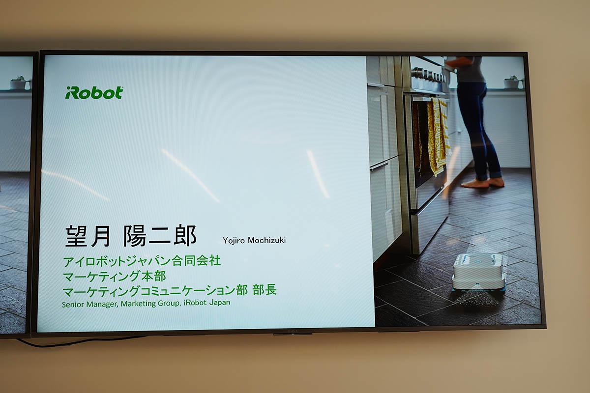 アイロボットジャパン 望月陽二郎さん タイトル